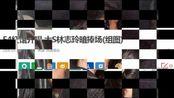 言承旭林志玲复合了!其实他们2015年就和好了,刘畊宏还发了照片