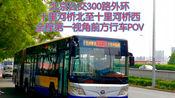 【交通POV-54】三环外环的小霸主——北京公交300路外环(十里河桥北——十里河桥西)方向全程第一视角前方行车POV