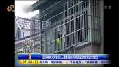 江苏常熟火灾致22人遇难 现场所有防盗窗均无逃生窗口