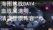 【阴阳师】海图挑战DAY4:激战黑清明,清流登顶阵容,平民逢魔阵容即可(极限可突破2分10秒)