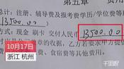 """【浙江】找了""""天天向上"""" """"建议""""转去海口-第一现场-浙江24小时"""