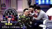 林志颖现场电话罗志祥,他不知在录节目,回答太尴尬,华少抿嘴大笑!