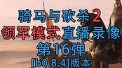《骑马与砍杀2》领军模式直播录像第16弹-[b0.8.4]版本