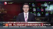 中国外交部:敦促朝方遵守安理会决议  耿爽——停止采取或致半岛形势紧张升级的行动