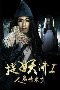 捉妖济(科幻片)