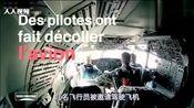 埃航失事航班飞行员身份坠毁客机黑匣子已找到 客机坠毁实验