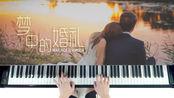 世界经典名曲《梦中的婚礼》多少人为了这首曲子而学钢琴?