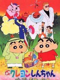 蜡笔小新[布里布里王国的宝藏] 1994剧场版