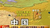 山西晋中:寺家庄煤矿瓦斯事故7人遇难