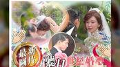 林志玲婚礼行头曝光,你的家乡对婚礼行头有什么不成文的规定