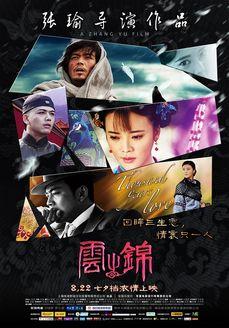 云之锦(剧情片)