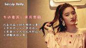 专访《初恋那件小事》演员柴蔚 国民妹妹长大了 秒变迷妹勇敢追爱