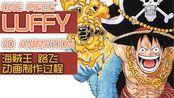 ONE PIECE LUFFY 2D ANIMATION 尾田荣一郎 海贼王 路飞 原画 自制 spine动画