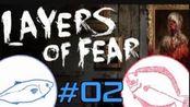 【Layers of Fear】今のところ洋館でガハハしてるだけ #02