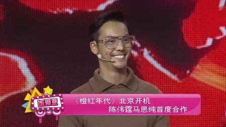 《橙红年代》北京开机 陈伟霆马思纯首度合作