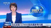 民航局回应波音737MAX软件更新等问题