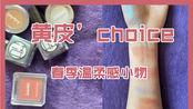 〖无广无滤镜〗六件平价春季温柔感彩妆推荐 | 黄皮's choice