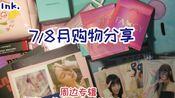 |小漪ink|7.8月购物分享|Tiffany戒指|BLACKPINK.TWICE周边专辑拆专开箱