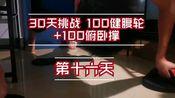 【30天挑战】100健腹轮+100俯卧撑 第16天:稳一点