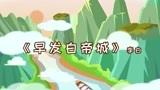 丘奇猫儿歌-《早发白帝城》音乐纯享版