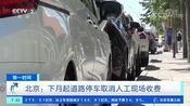 [第一时间]北京:下月起道路停车取消人工现场收费