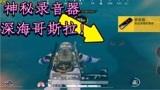 和平精英刺激战场:抖音未解之谜?竟在深海底发现巨兽哥斯拉!