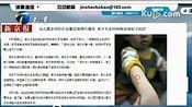 幼儿园老师针扎幼童证据照片曝光 孩子为老师辩解说被蚊子咬的
