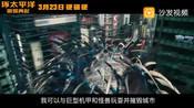 机甲和怪兽全阵容1600组特效镜头燃爆,这部特效大片你一定不能错过!《环太平洋:雷霆再起》