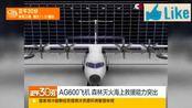 """国产大飞机""""三剑客""""世界最大水陆两用飞机即将首飞"""