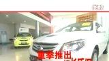 天津电视台走进长江道君华比亚迪