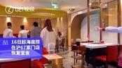 海底捞上海67家门店恢复堂吃,等候只要10分钟