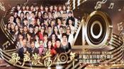 歌声激荡40年-----庆祝改革开放四十周年中国金曲盛典