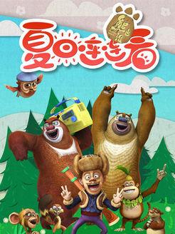 熊出没之夏日连连看第6季海报剧照