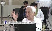 【时讯】青木昌彥在美病逝 享年77岁