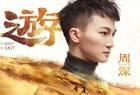 周深 - 东游 电影《东游》同名主题曲