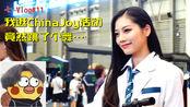 七-Vlog11:我逛ChinaJoy竟然跳了个舞?电竞之旅