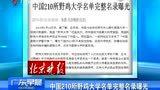中国210所野鸡大学名单完整名录曝光