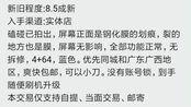 小米手机:急出小米note3,可刀,闲鱼打开搜索用户:小乐网络i,第一个就是(链接太长所以发不了)