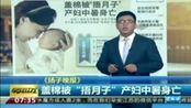 """盖棉被""""捂月子""""产妇中暑身亡 150808 早安江苏~"""