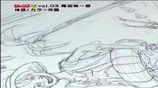 尾田荣一郎画《One Piece》过程