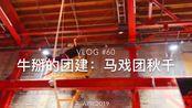 猫鼬@纽约随记 Vlog # 60 最酷的团建:马戏团秋千~ 嗷 也可以是马戏之王