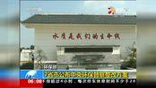 7省市公布中央环保督察整改方案
