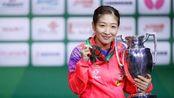刘诗雯:世锦赛夺冠是追逐了十年的梦想