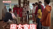 血浓于水:庞大的豪门家族,子孙排队祝寿!