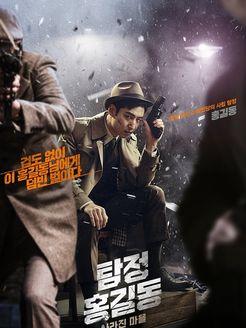 名侦探洪吉童(消失的村庄)(动作片)