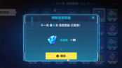 【崩坏3】60水晶兑换码 11月8日