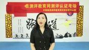 中国素质测评教育网测评认证中心采访叶县子乐艺术中心负责人