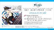 【试听】TV动画『碧蓝航线』角色歌 Vol.1 by企业