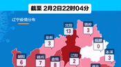 截至2月2日22时04分,辽宁疫情分布图!转入病例不计入沈阳数据!