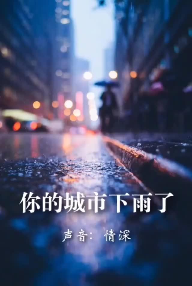 你住的城市下雨了,很想问你有没有带伞。可是我忍住了,因为我怕你说没带, 而我又无能为力, 就像是我爱你,却给不到你想要的陪伴。